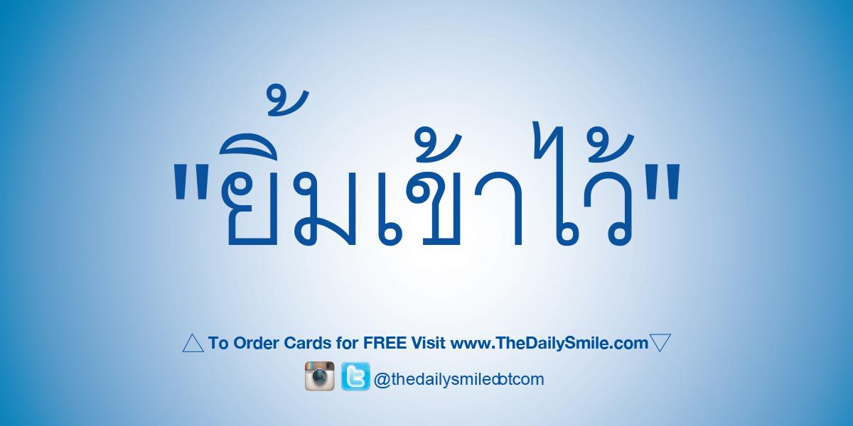 Thai_Front